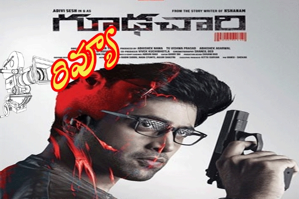 Goodachari is one new age spy thriller that the Tollywood audience haven't witnessed in the recent years. Adivi Sesh and his team should be widely appreciated for their efforts and Goodachari makes a decent watch.