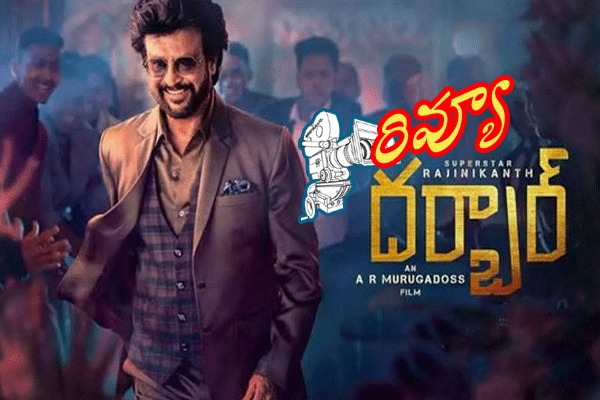 Get information about Darbar Telugu Movie Review, Rajinikanth Darbar Movie Review, Darbar Movie Review and Rating, Darbar Review, Darbar Videos, Trailers and Story and many more on Teluguwishesh.com