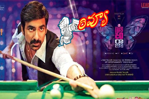 Get information about Disco Raja Telugu Movie Review, Ravi Teja Disco Raja Movie Review, Disco Raja Movie Review and Rating, Disco Raja Review, Disco Raja Videos, Trailers and Story and many more on on Teluguwishesh.com
