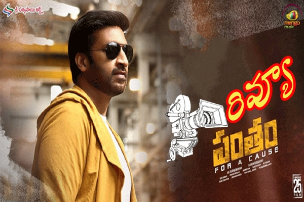 Gopichand's 25th film Pantham is also, which has pretty much set the template for a socially conscious cinema. It is the kind of cinema where a social issue becomes the crux of the storytelling and in the end, a call for social change.