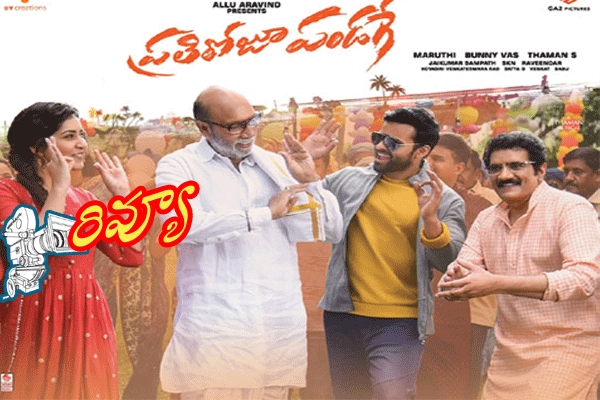 Get information about Prati Roju Pandaage Telugu Movie Review, Sai Dharam Tej Prati Roju Pandaage Movie Review, Prati Roju Pandaage Movie Review and Rating, Prati Roju Pandaage Review, Prati Roju Pandaage Videos, Trailers and Story and many more on Teluguwishesh.com