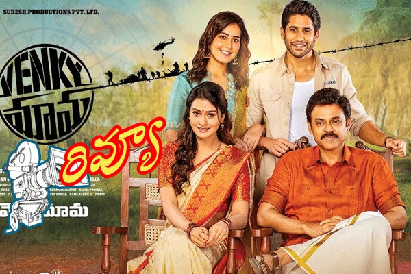 Get information about Venky Mama Telugu Movie Review, Victory Venkatesh, Naga Chaitanya Venky Mama Movie Review, Venky Mama Movie Review and Rating, Venky Mama Review, Venky Mama Videos, Trailers and Story and many more on Teluguwishesh.com